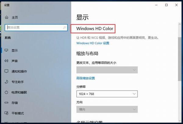 windows10亮度怎么调