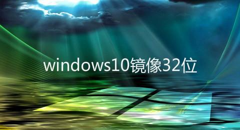 windows10镜像32位