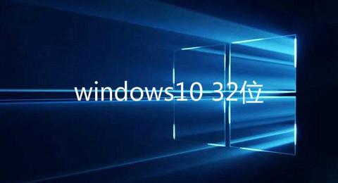 windows10 32位