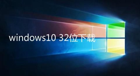 windows10 32位下载