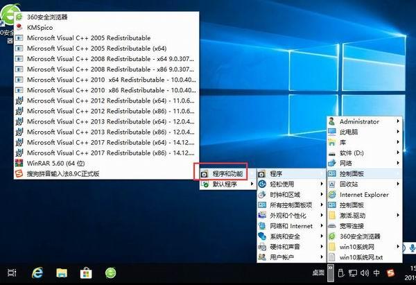 win10电脑怎么删除软件