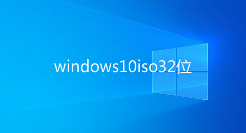 windows10iso32位