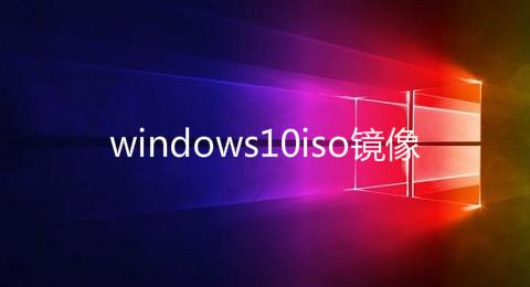 windows10iso镜像