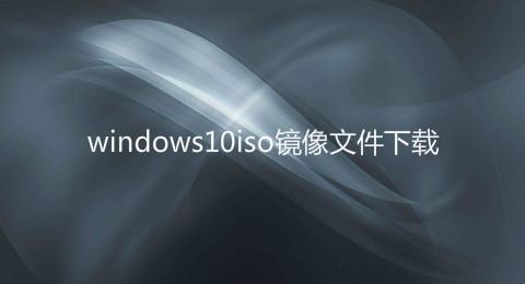 windows10iso镜像文件下载