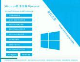 系统之家 Win10 32位 专业版 V2019.08