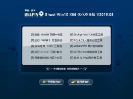深度技术 Ghost Win10 32位 优化专业版 V2019.08