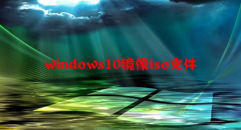 windows10镜像iso文件