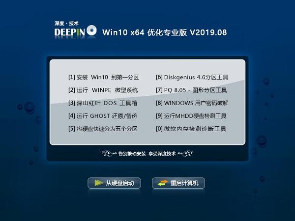 深度技术 Win10 64位 优化专业版 V2019.08