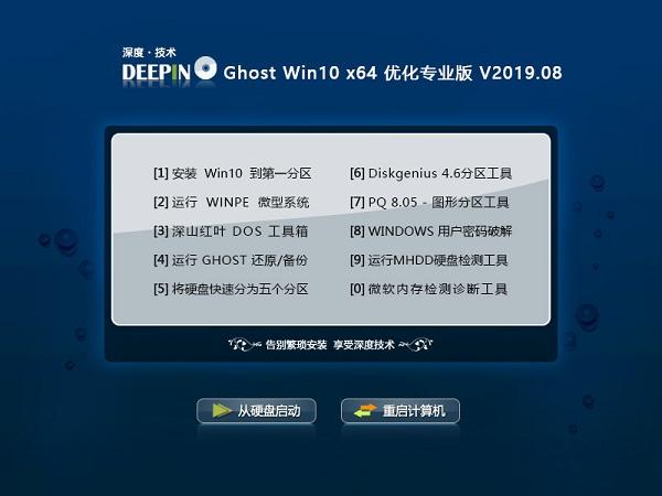 深度技术 Ghost Win10 64位 优化专业版 V2019.08