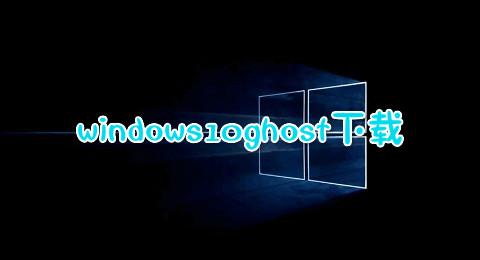windows10ghost下载