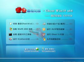 番茄花园 Ghost win10 64位 稳定安全版 V2019.08