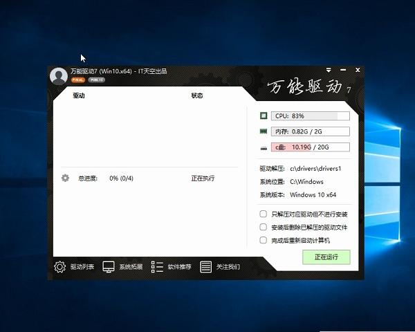 萝卜家园 Win10 64位 优化专业版 V2019.09