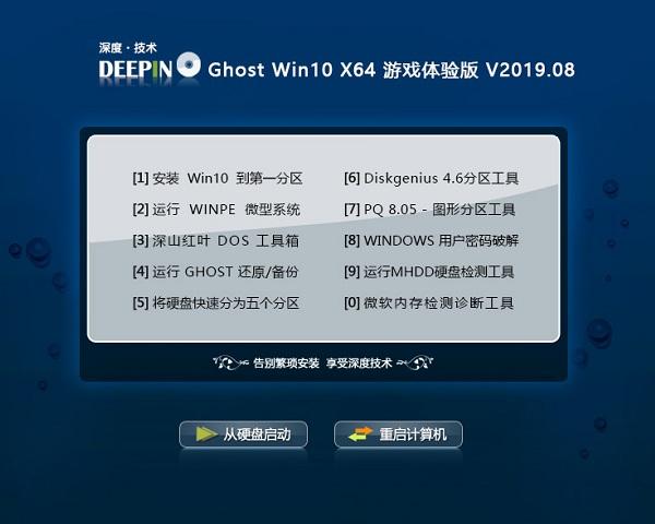 深度技术 Ghost win10 64位 游戏体验版 V2019.08