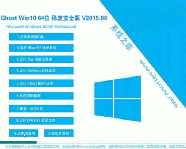 系统之家 Ghost win10 64位 稳定安全版 V2019.08