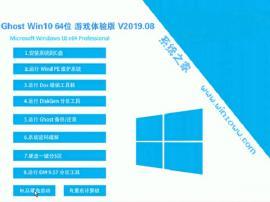 系统之家 Ghost win10 64位 游戏体验版 V2019.08