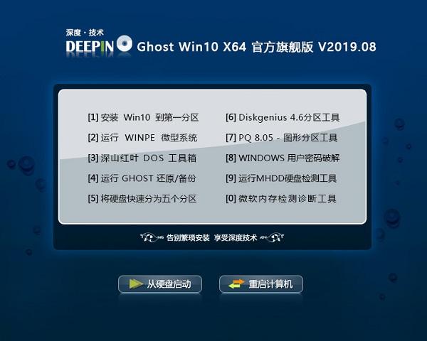 深度技术 Ghost Win10 64位 官方旗舰版 V2019.08