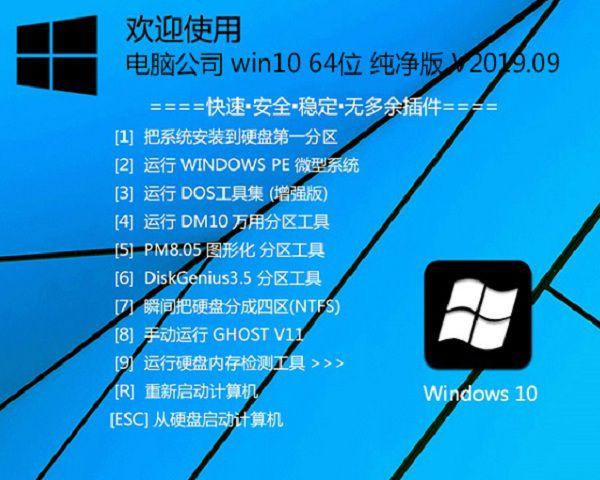 电脑公司 win10 64位 纯净版 V2019.09
