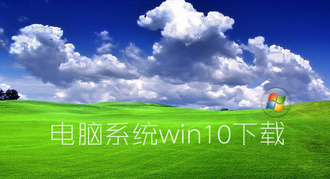 电脑系统win10下载