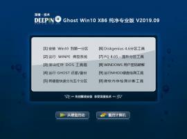 深度技术 Ghost Win10 32位 纯净专业版 V2019.09