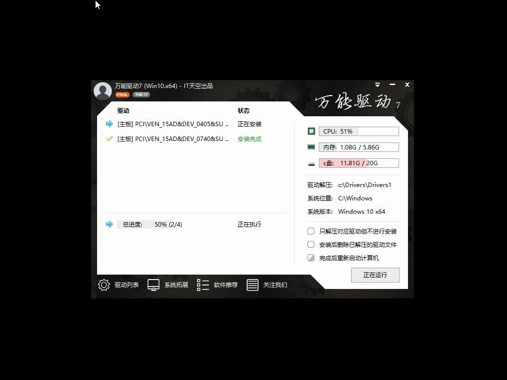 系统之家 Ghost Win10 64位 纯净专业版 V2019.09