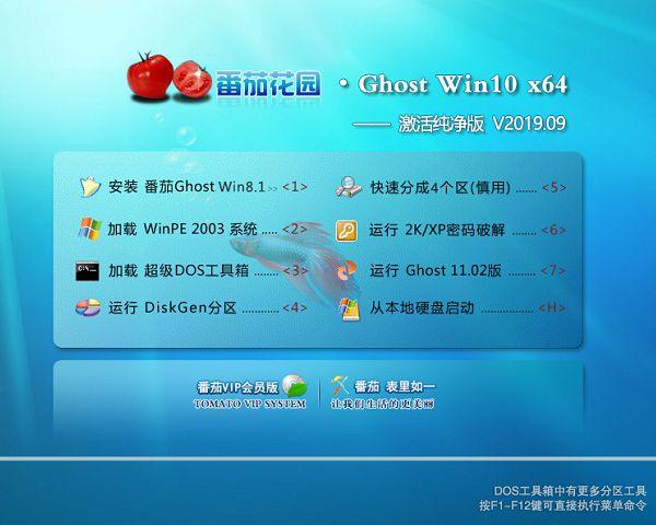 番茄花园 Ghost Win10 64位 激活纯净版 V2019.09