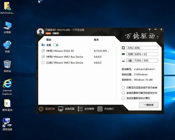 电脑公司 Win10 32位 专业版 V2019.09