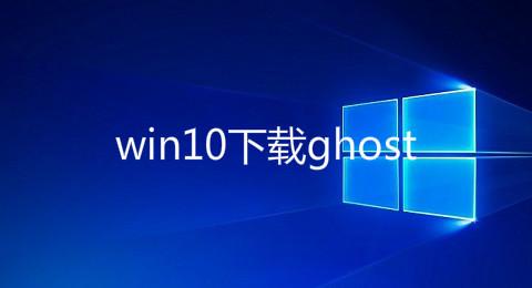 win10下载ghost