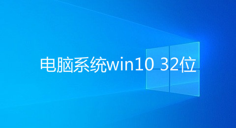 电脑系统win10 32位