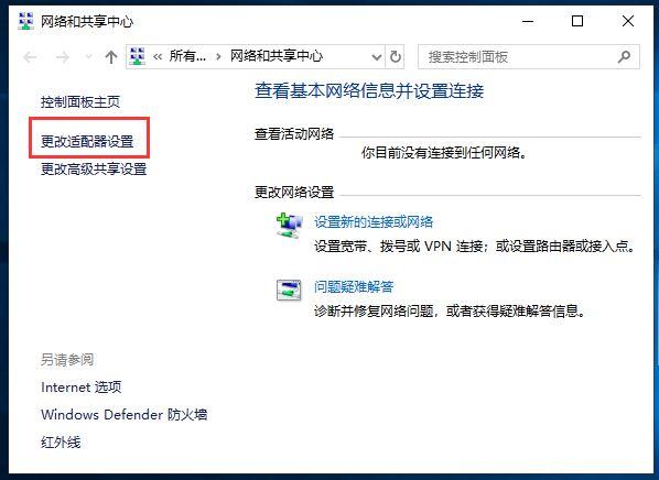 电脑是windows10系统提示无法连接到此网络怎么办?-第3张图片