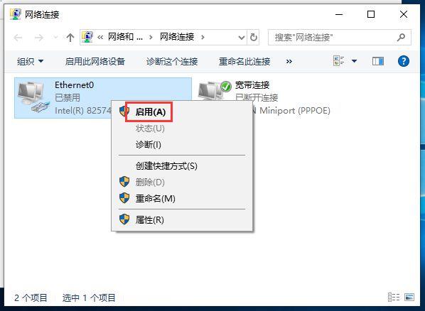 电脑是windows10系统提示无法连接到此网络怎么办?-第4张图片