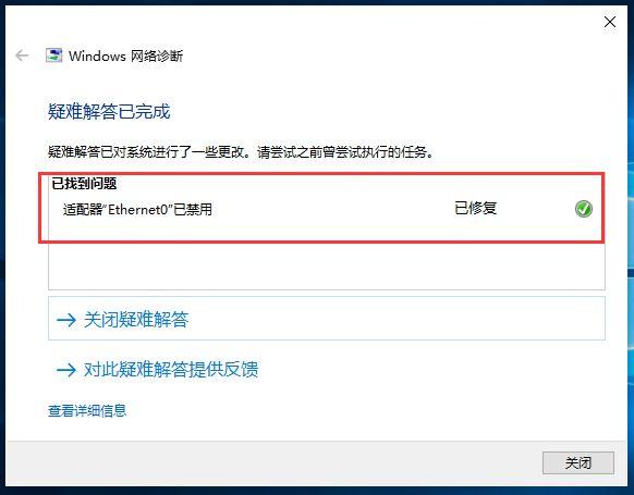 win10电脑网络禁用怎么启用