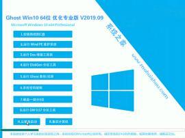 系统之家 Ghost Win10 64位 优化专业版 V2019.09