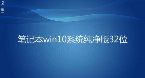 笔记本win10系统纯净版32位