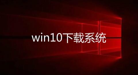 win10下载系统
