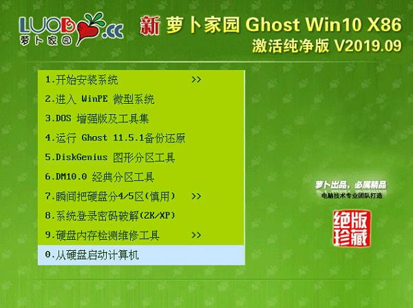 萝卜家园 Ghost Win10 32位 激活纯净版 V2019.09