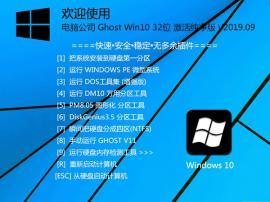 电脑公司 Ghost Win10 32位 激活纯净版 V2019.09