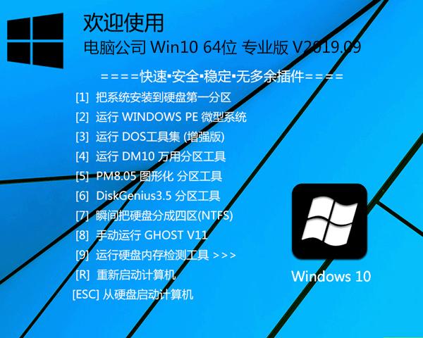 电脑公司 Win10 64位 专业版 V2019.09