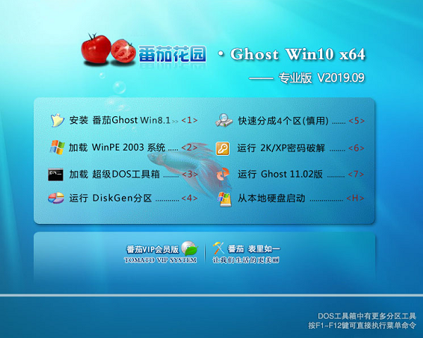 番茄花园 Ghost Win10 64位 专业版 V2019.09