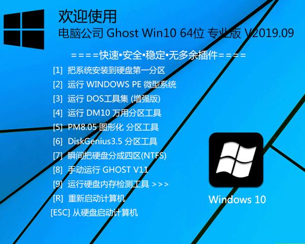 电脑公司 Ghost Win10 64位 专业版 V2019.09