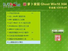 萝卜家园 Ghost Win10 64位 专业版 V2019.09