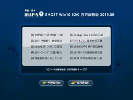深度技术 Ghost Win10 32位 极速纯净版 V2019.09