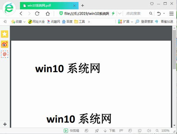 电脑是windows10系统pdf格式的文件怎么打开?-第2张图片