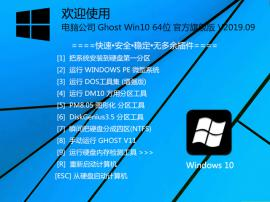 电脑公司 Ghost Win10 64位 官方旗舰版 V2019.09