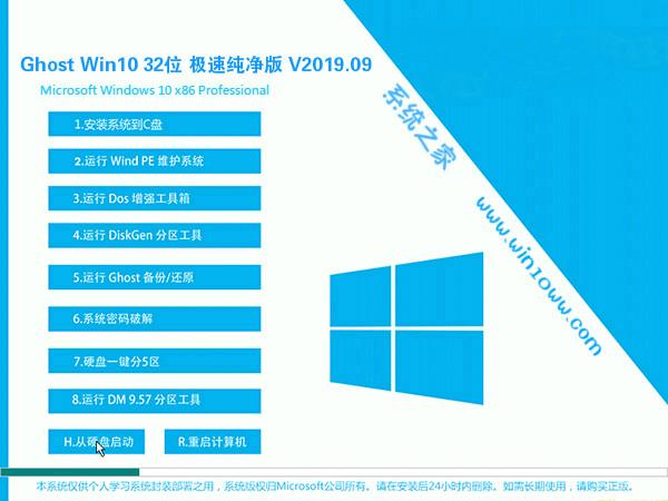 系统之家 Ghost Win10 32位 极速纯净版 V2019.09