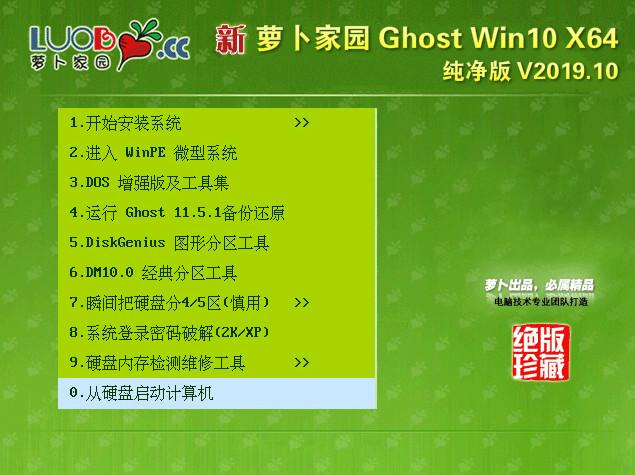 萝卜家园 win10 64位 纯净版 V2019.10