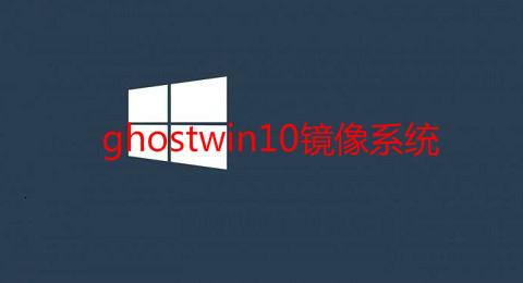 ghostwin10镜像系统