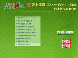 萝卜家园 Ghost win10 64位 纯净版 V2019.10