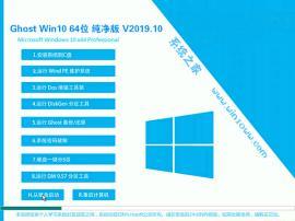 系统之家 Ghost win10 64位 纯净版 V2019.10