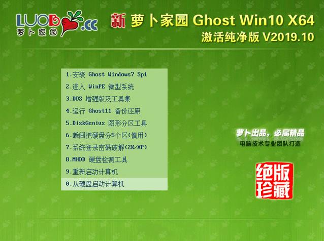 萝卜家园 Ghost Win10 64位 激活纯净版 V2019.10