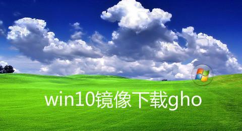win10镜像下载gho